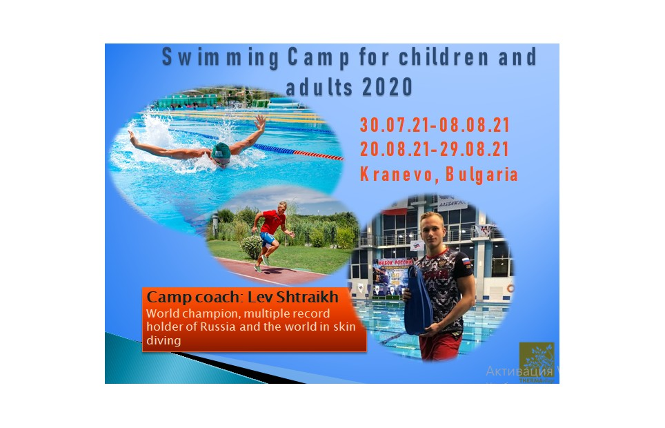 Swimming camp with Lev Shtraikh 2021